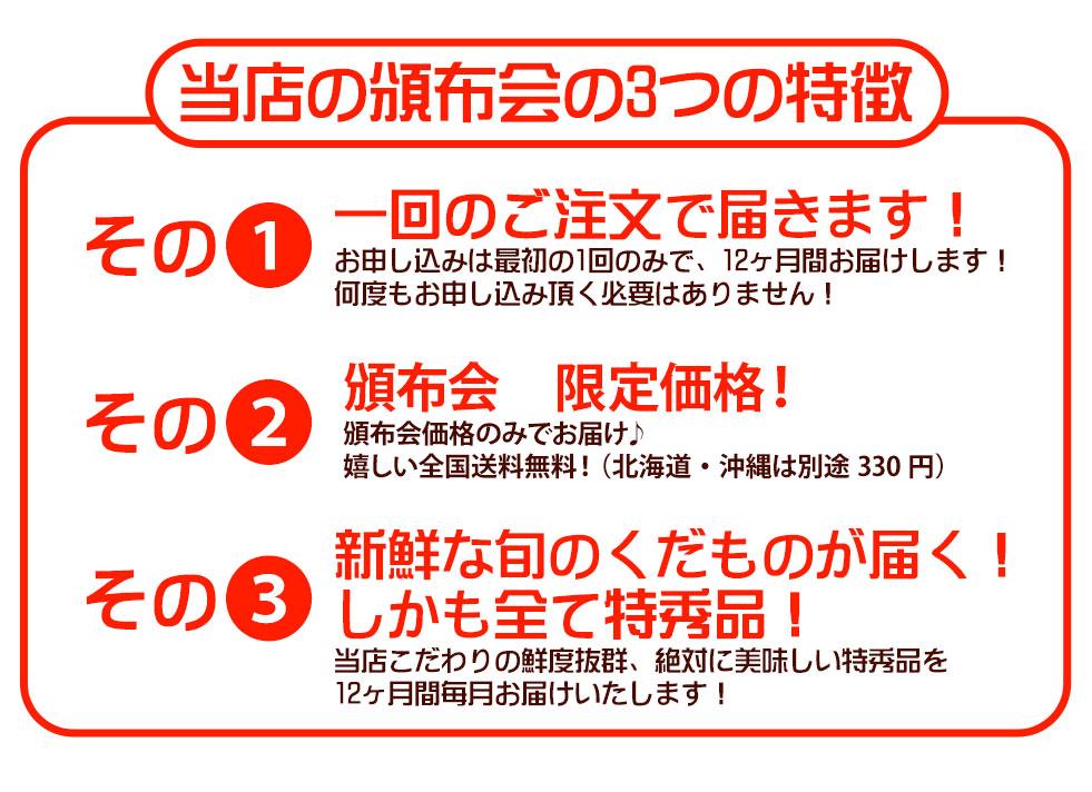 当店の頒布会の3つの特徴