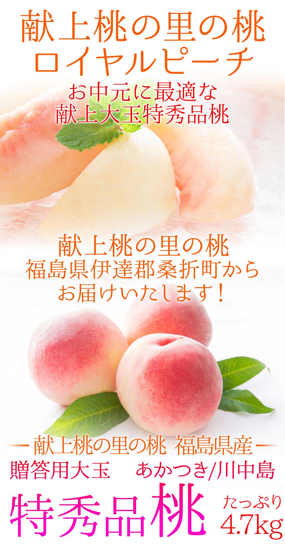 献上桃の里の桃 特秀品 桃 4kg